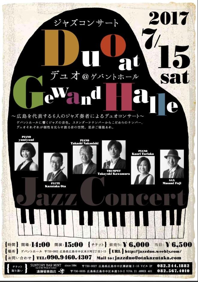 広島 Jazzlive comin 本日木曜日のライブ! と  7月のライブスケジュール_b0115606_12085314.png