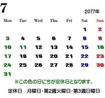 2017年7月の定休日です。_e0131611_16481661.jpg
