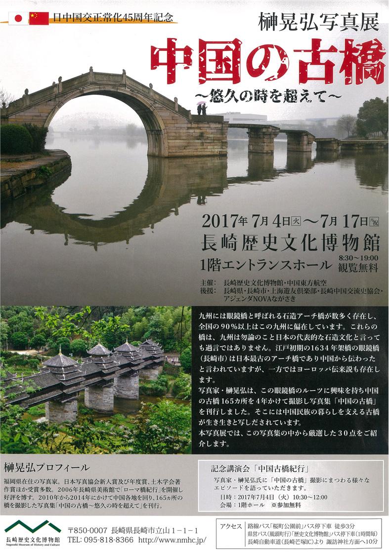 ■長崎にて『中国の古橋』写真展_d0190217_2231911.jpg
