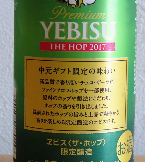 ヱビス ザ・ホップ 2017~麦酒酔噺その711~今年は落ち着いたのね。。_b0081121_632358.jpg