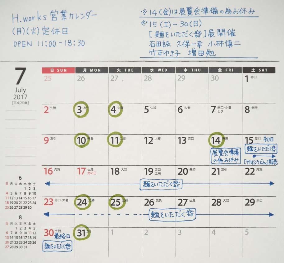 7月の営業_b0206421_14161562.jpg