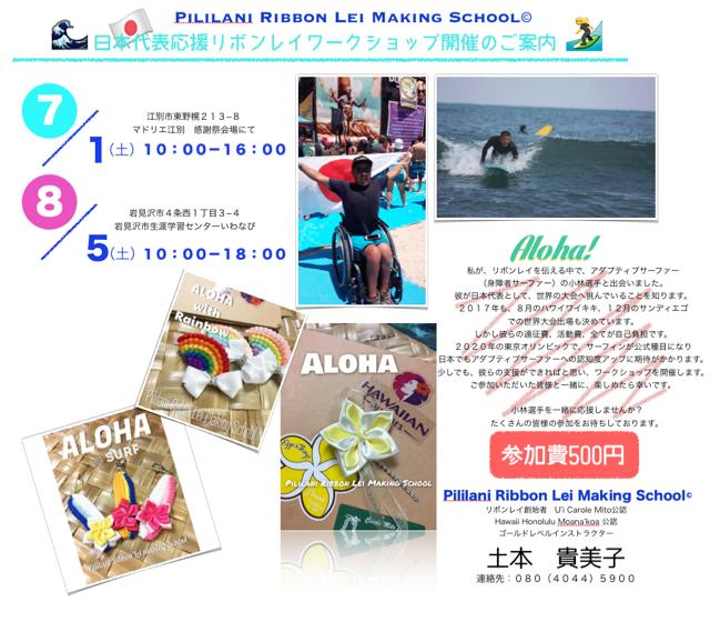 北海道Kimiko先生より応援ワークショップのお知らせです!_c0196240_10023203.png