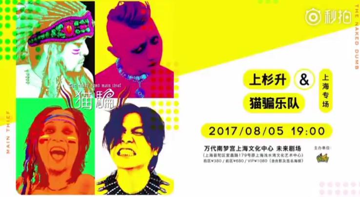 2017年8月5日(土)上海「万代南宮文化中心」猫騙LIVE_d0335541_05404739.png