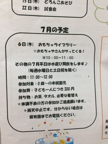 あそぼう会のお知らせ_c0151262_12313671.jpg
