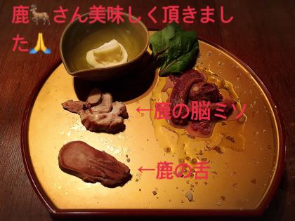 元伊勢(福知山市)参拝日帰りの旅_f0019063_22014983.jpg