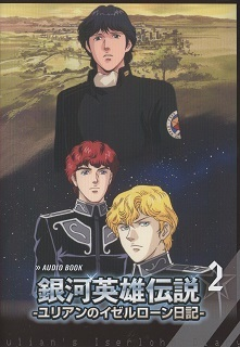 AUDIO BOOK『銀河英雄伝説ーユリアンのイゼルローン日記ー』2_e0033570_21110342.jpg