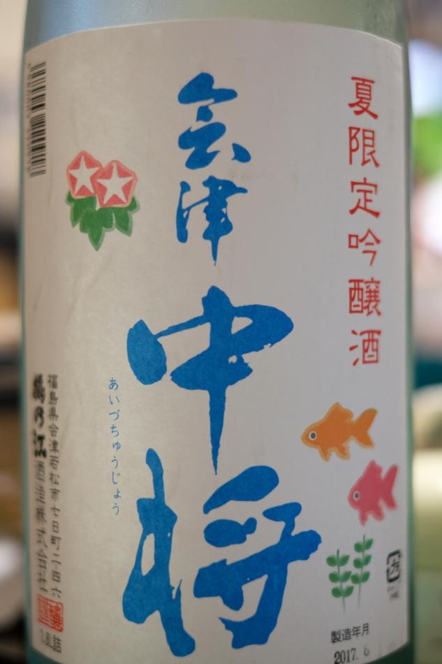今夜・・・旨い会津の純米酒「会津・中将」_e0143883_21191446.jpg