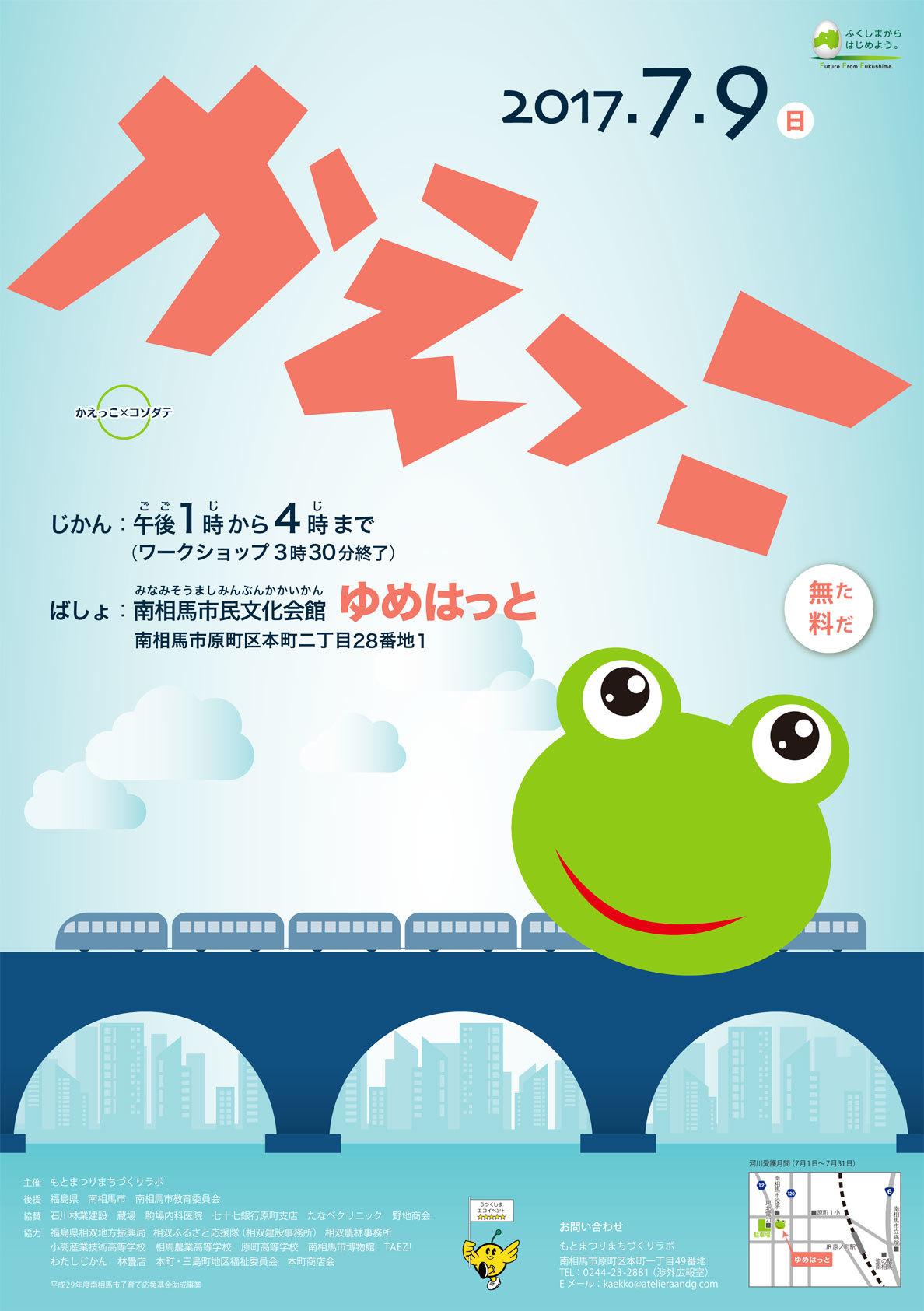 福島県南相馬市からの開催情報_b0087598_16294518.jpg