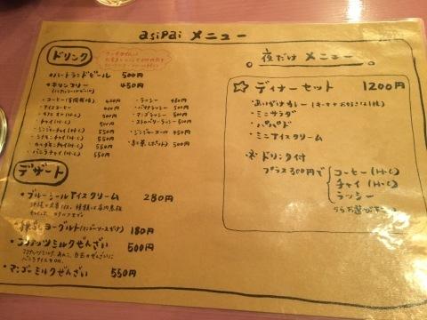 カレー放浪記 6_e0115904_23110672.jpg