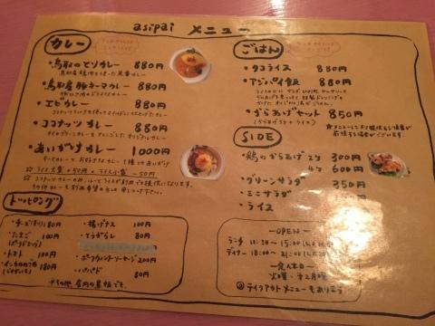 カレー放浪記 6_e0115904_23113920.jpg