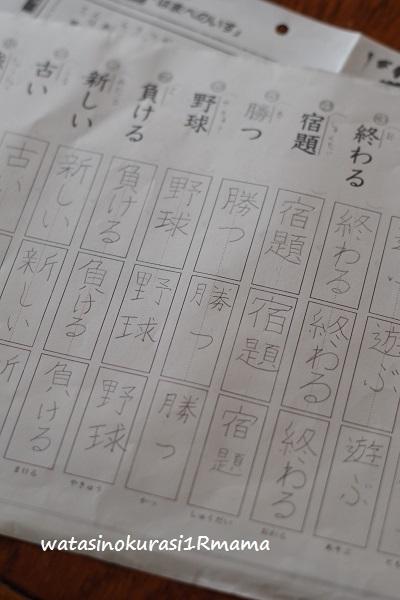 学校の宿題_c0365711_19371792.jpg