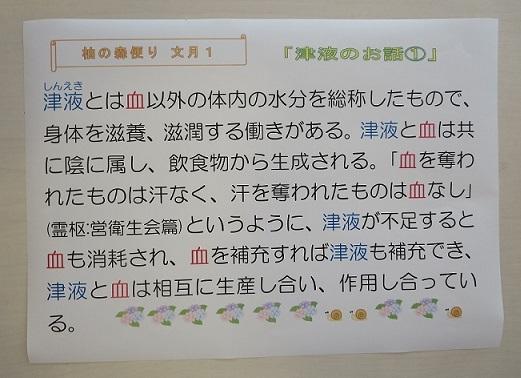 津液のお話①_f0354314_15354155.jpg