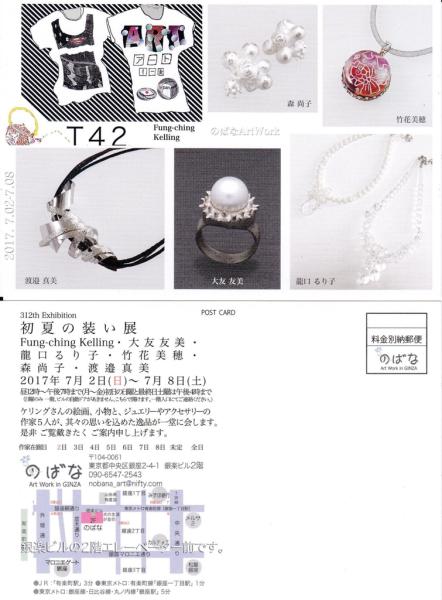 作品展のご案内〜のばなArt Work in GINZA〜_e0095418_21572987.jpg