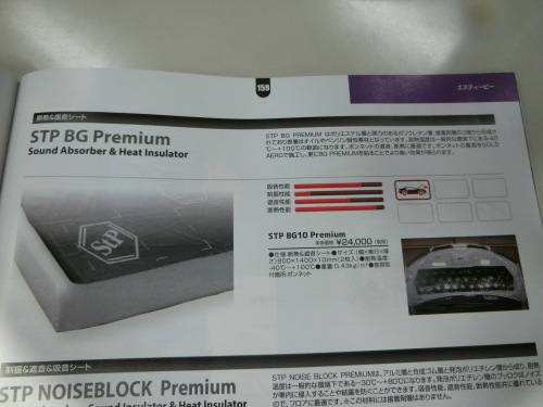 デモカー静音計画 パート1 んで明日はお買い得。_c0360321_23093738.jpg