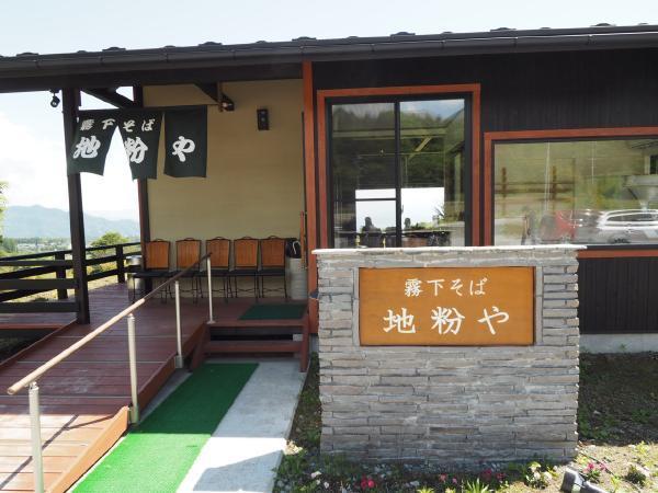 最近オープン・お洒落な蕎麦屋さん_d0035921_10281426.jpg