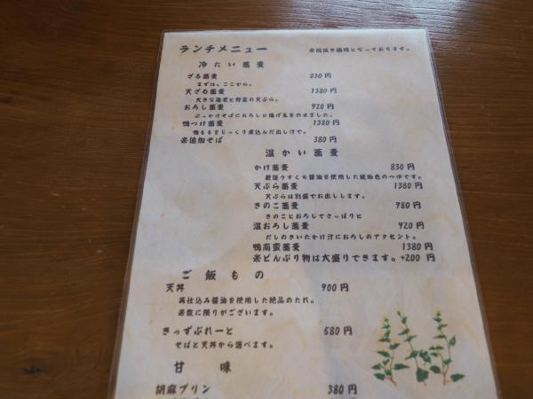最近オープン・お洒落な蕎麦屋さん_d0035921_10284250.jpg