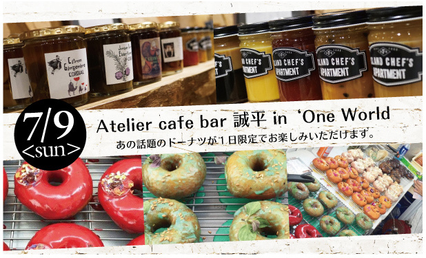 info / Atelier cafe bar 誠平 in \'OneWORLD_a0155932_12381012.jpg