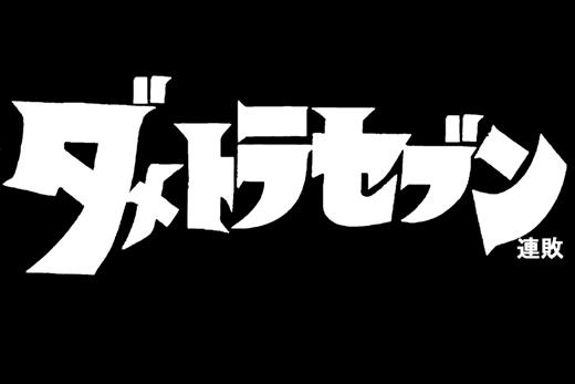 6月29日(木)【中日-阪神】(ナゴヤD)2ー0●_f0105741_1759476.jpg