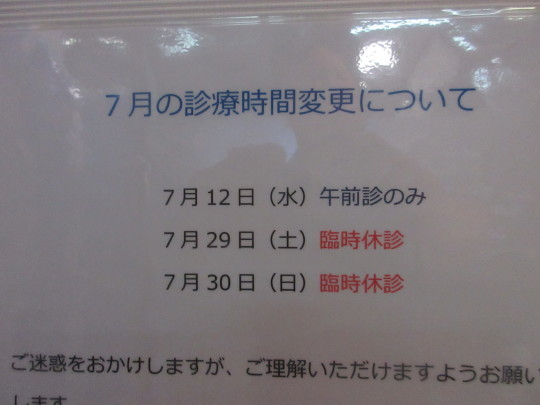 7月の診療時間変更のお知らせ_e0339146_22160585.jpg