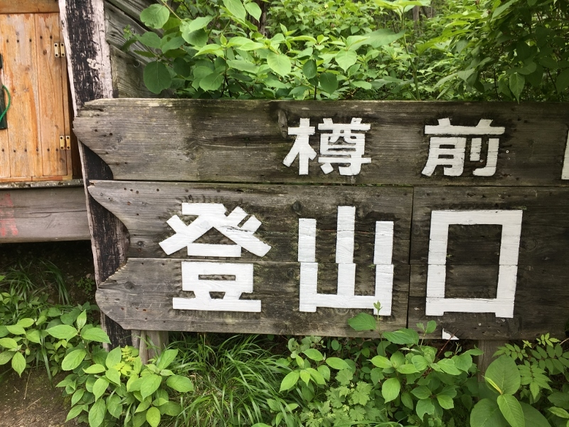 樽前山で足ならし~\'17/06/23_e0326953_07200695.jpg