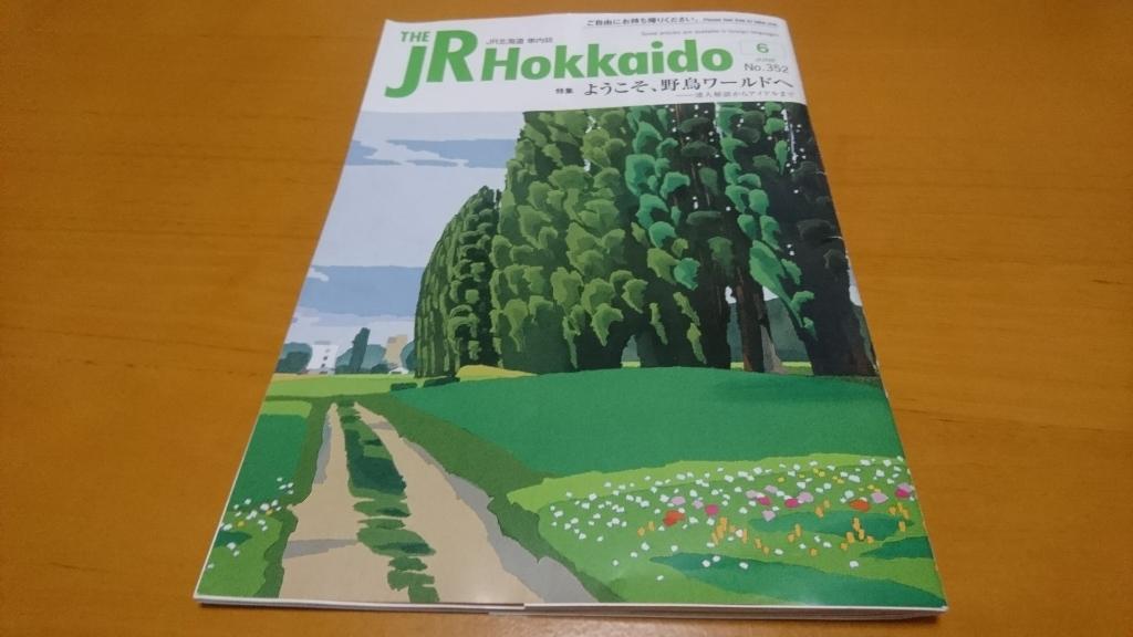 JR北海道車内誌_b0106766_21520407.jpg