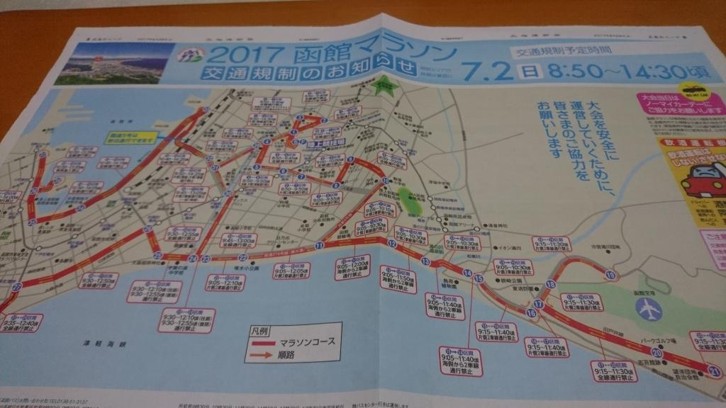 函館マラソンは7月2日の日曜日_b0106766_21555403.jpg