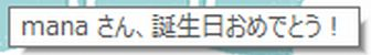 粋なサプライズ (〃゜△゜〃)♪_c0139375_10394759.jpg
