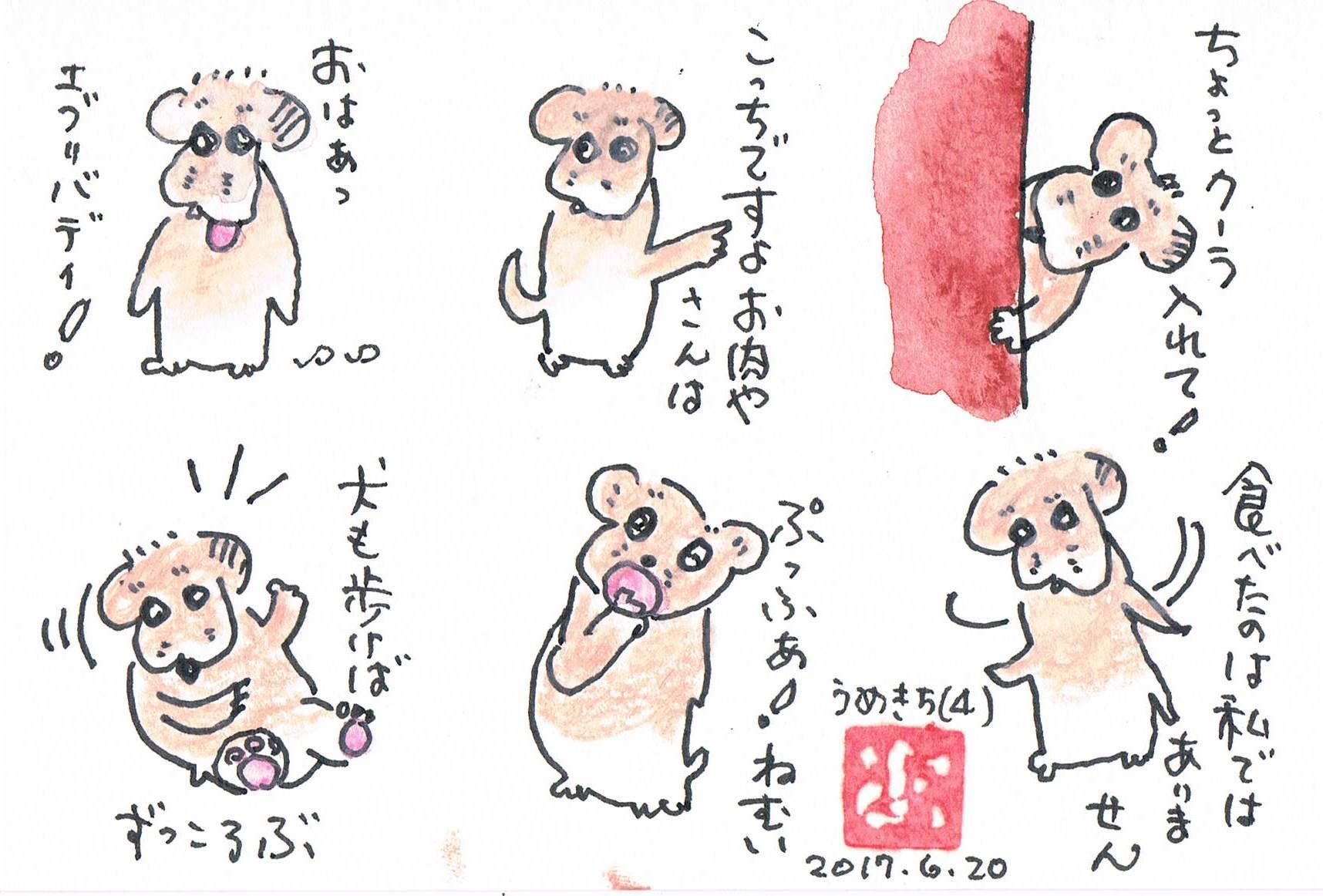 うめきち没後13年記念カード(4)_e0232277_11143776.jpg