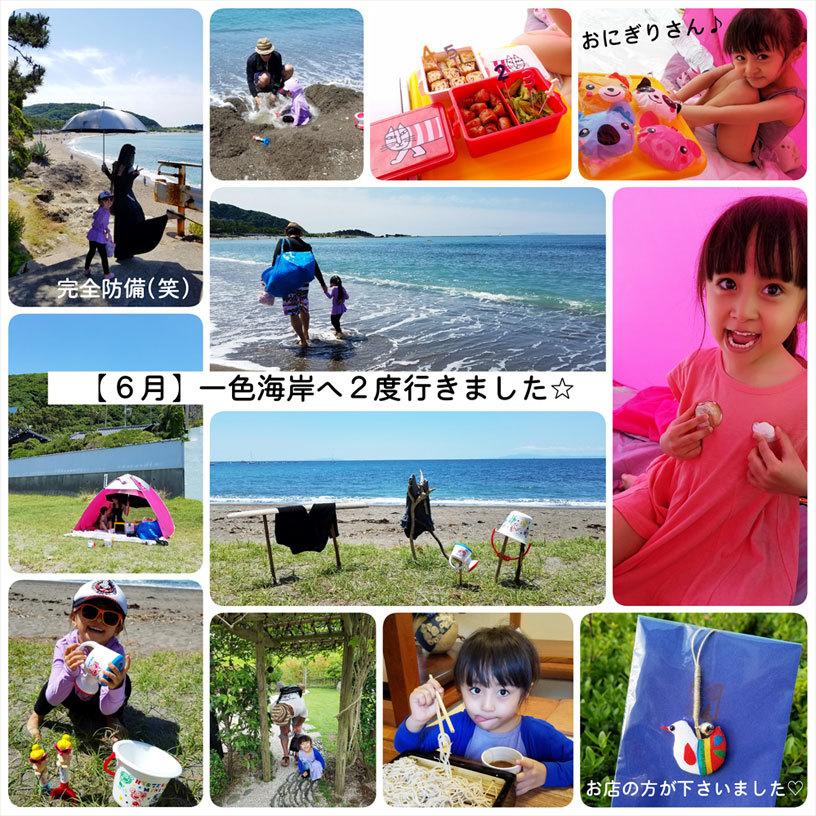 6月は一色海岸に2度行く事が出来ました☆_d0224894_03341113.jpg