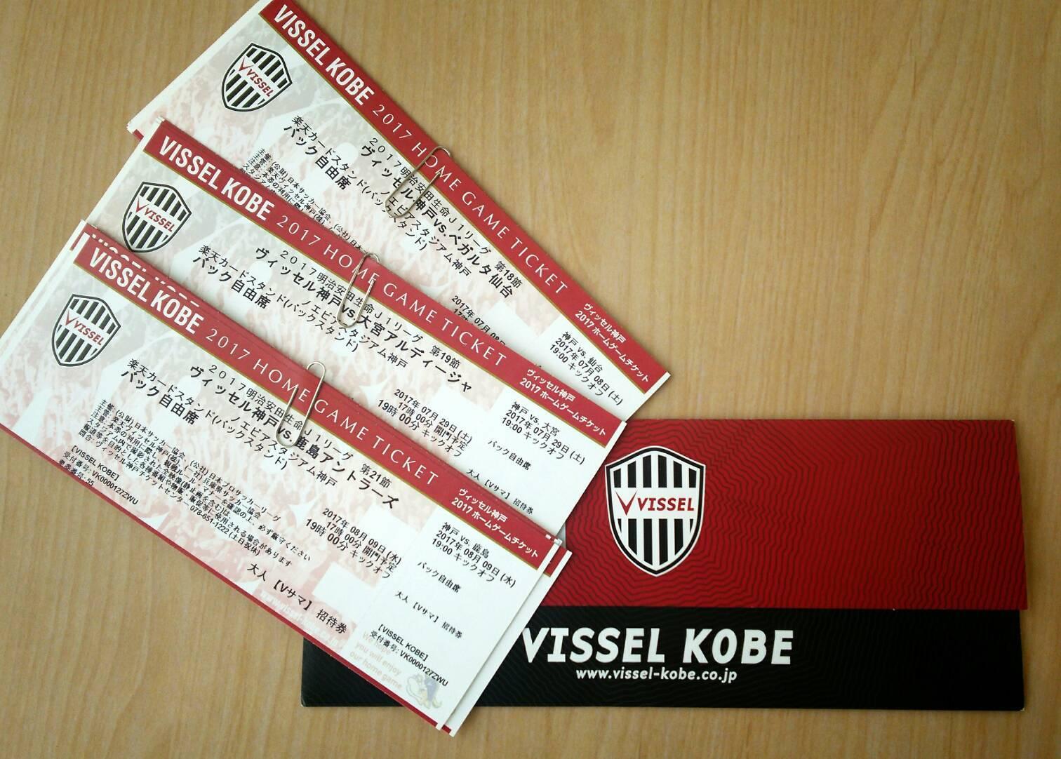 ヴィッセル神戸ホームゲームチケットプレゼント!_d0013202_14522792.jpg