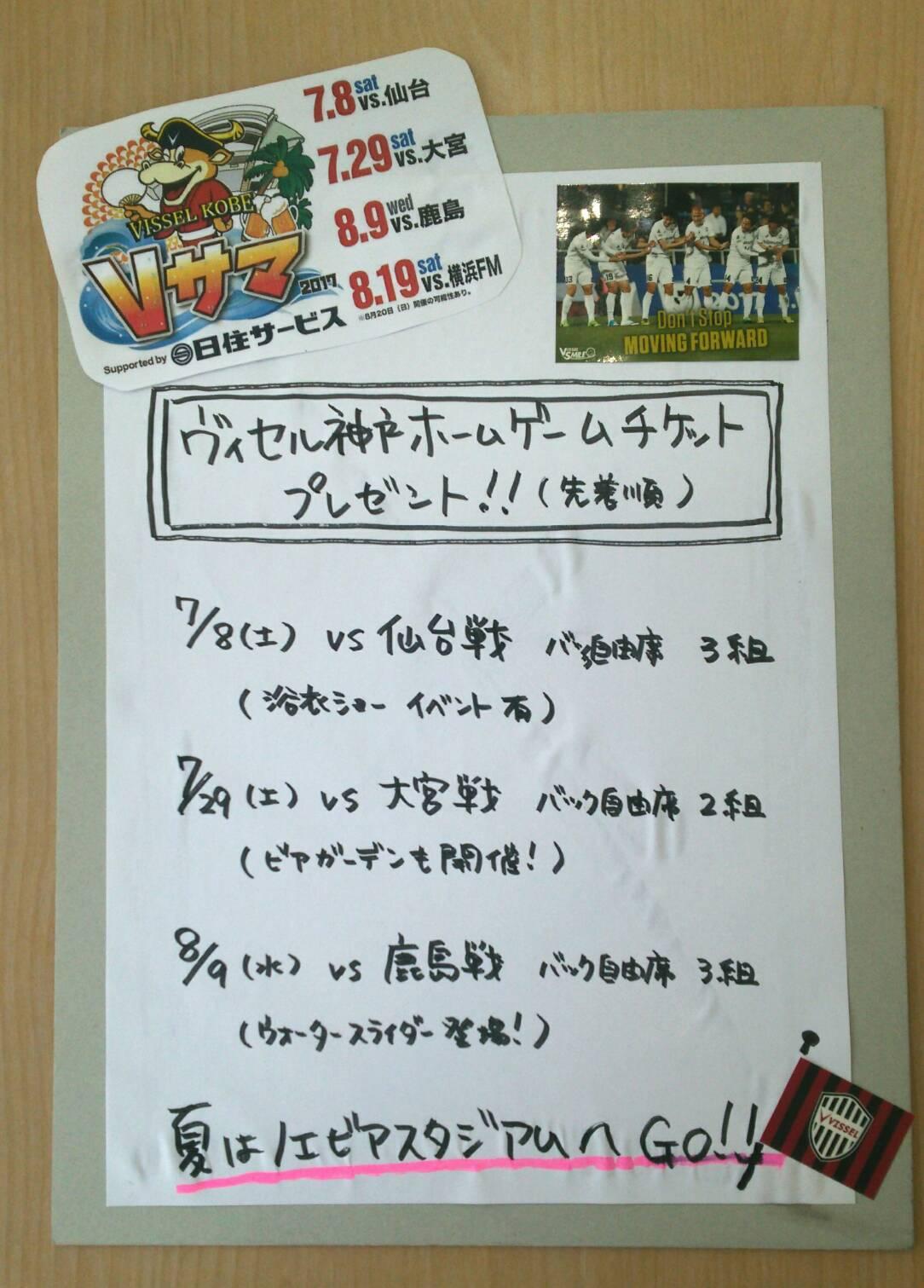 ヴィッセル神戸ホームゲームチケットプレゼント!_d0013202_14524613.jpg