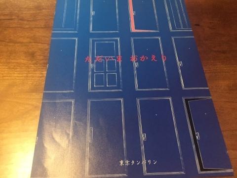 「ただいま、おかえり」東京タンバリン(@下北沢B1劇場)_f0064203_09514910.jpg