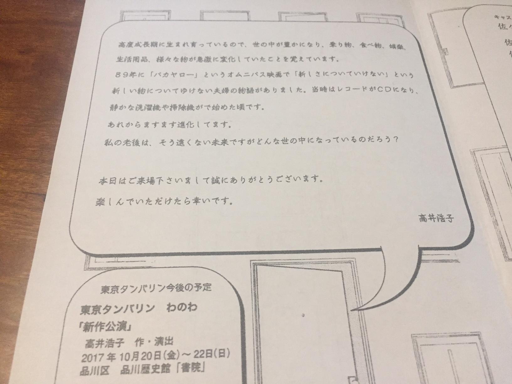 「ただいま、おかえり」東京タンバリン(@下北沢B1劇場)_f0064203_09515033.jpg