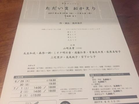 「ただいま、おかえり」東京タンバリン(@下北沢B1劇場)_f0064203_09515078.jpg