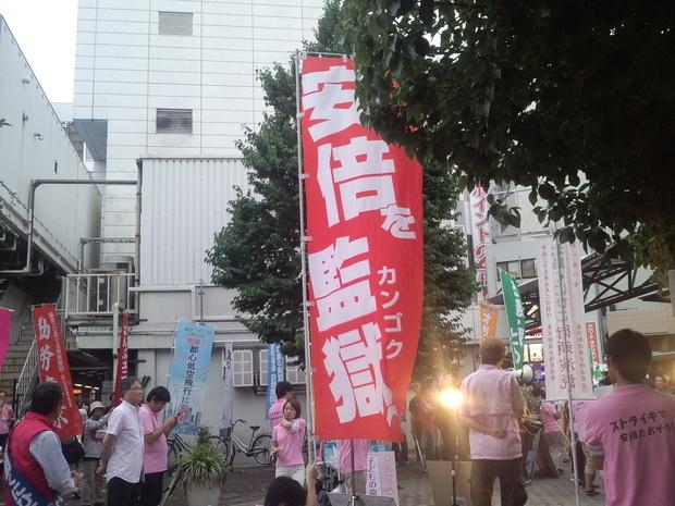 7月1日18:30〜荻窪駅北口広場で、北島くにひこ街頭演説_d0155415_18294043.jpg