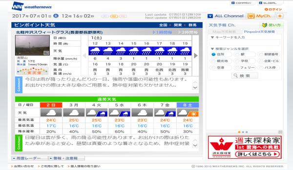 【速報】強めの雨が降っています-追記:雨止みました-_b0174425_12163283.png