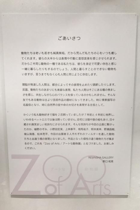 【Zoo of Arts アートな動物園】浅草ー銀座ー築地 グルメ散歩♪_f0348831_21041617.jpg