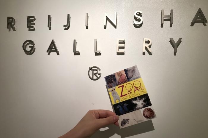 【Zoo of Arts アートな動物園】浅草ー銀座ー築地 グルメ散歩♪_f0348831_21041854.jpg
