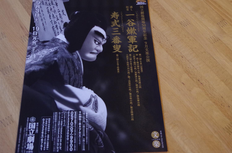 文楽ー国立劇場開場50周年記念公演_a0074540_16445357.jpg
