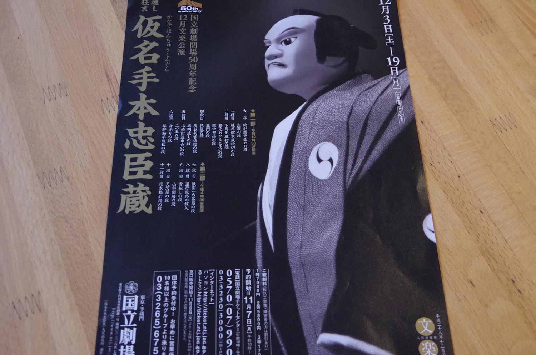 文楽ー国立劇場開場50周年記念公演_a0074540_16453347.jpg