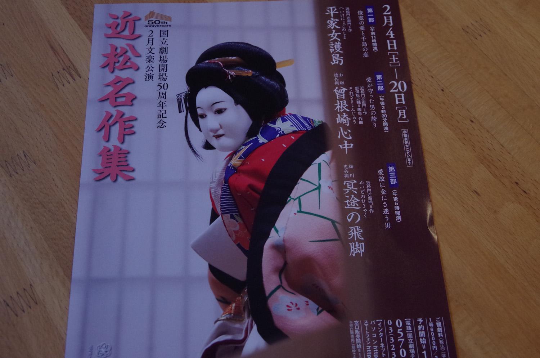 文楽ー国立劇場開場50周年記念公演_a0074540_16462348.jpg
