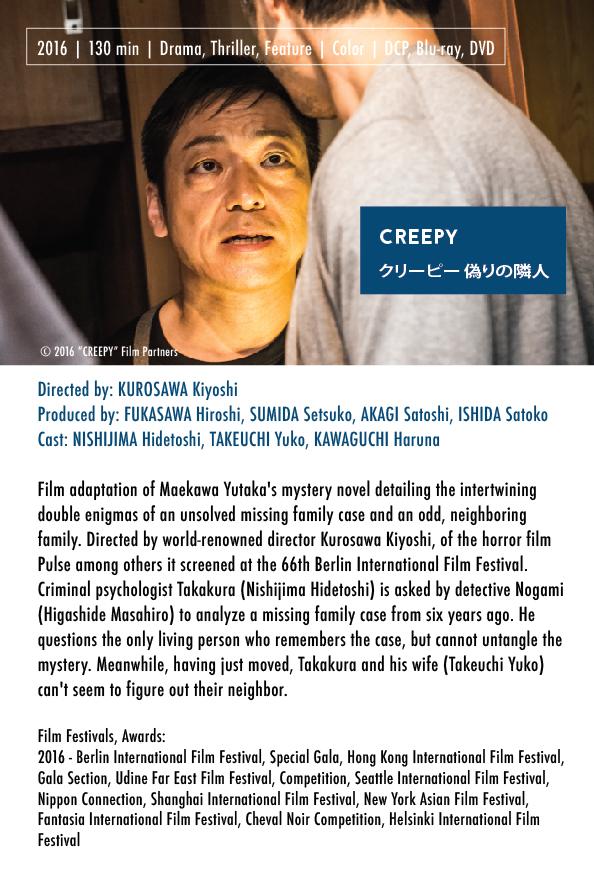 EIGASAI  2017  in Baguio City -  Japanese Film Festival  バギオ 日本映画祭_a0109542_23003773.png