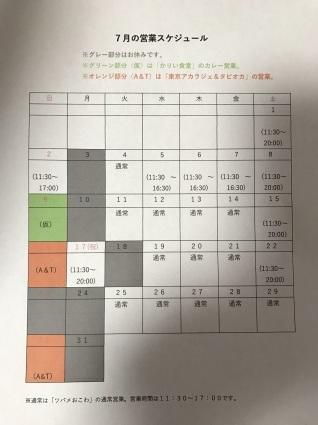 ☆7月の営業カレンダー☆_b0290647_07104609.jpg
