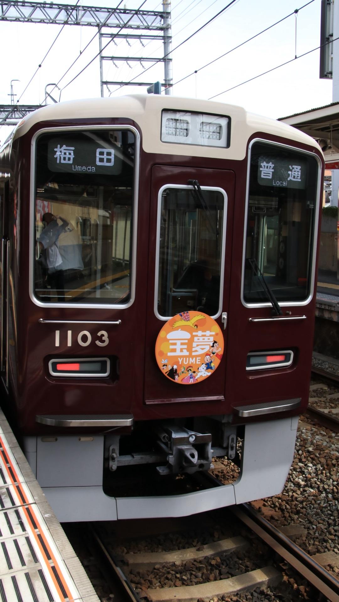 阪急1003F 宝夢 看板リニューアル_d0202264_20445662.jpg