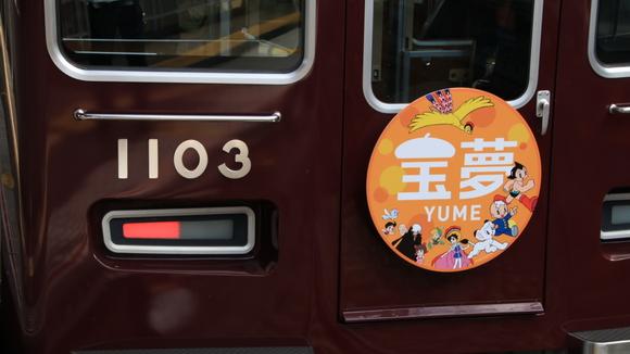 阪急1003F 宝夢 看板リニューアル_d0202264_20452385.jpg