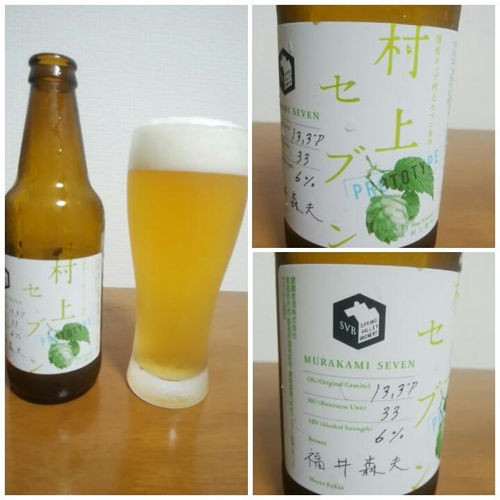 凄いビール!_a0351368_21231953.jpg