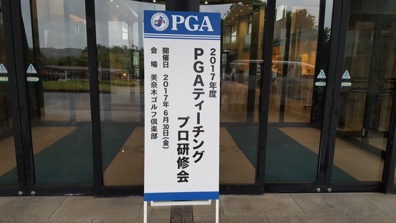 日本プロゴルフ協会 研修会_c0160277_0304432.jpg