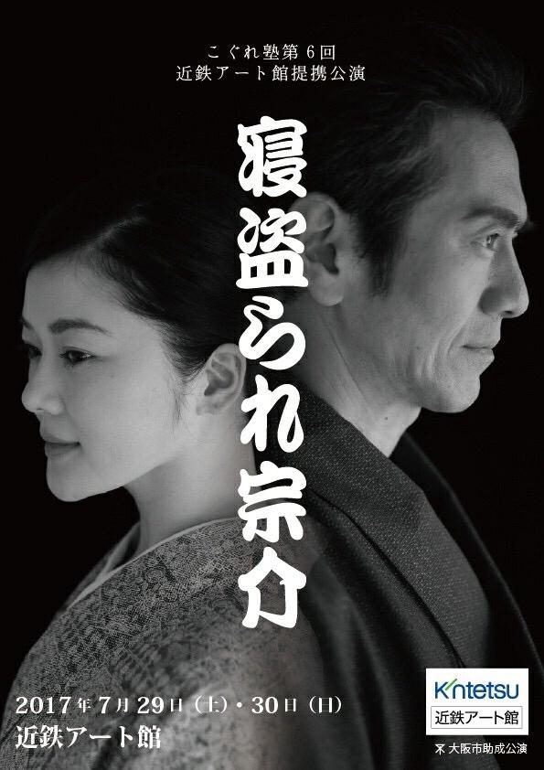 『寝盗られ宗介』浅草 木馬亭 閉幕そして大阪へ!_f0061797_09552854.jpg
