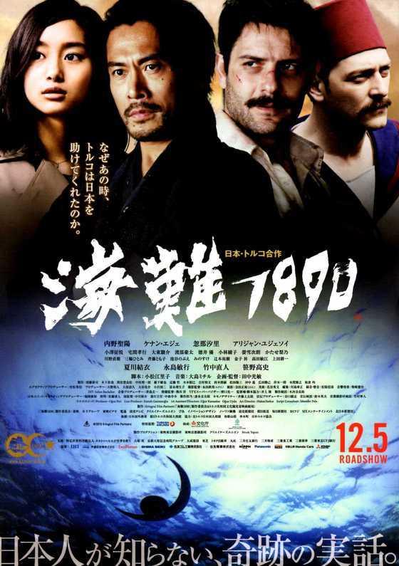 映画『海難 1890』 トルコと日本の友情_b0074416_22154837.jpeg
