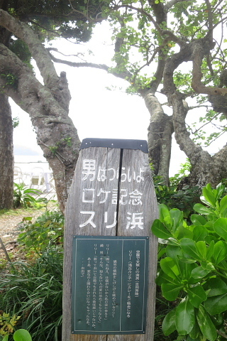創る旅――奄美大島・加計呂麻島_d0046025_01001054.jpg